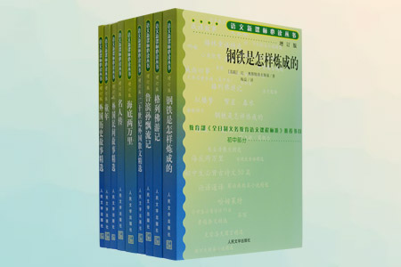 语文新课标必读丛书(名人传+海底两万里+童年+鲁宾逊漂流记+钢铁是怎样炼成的等共9册)