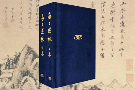 海上述林(全2册)