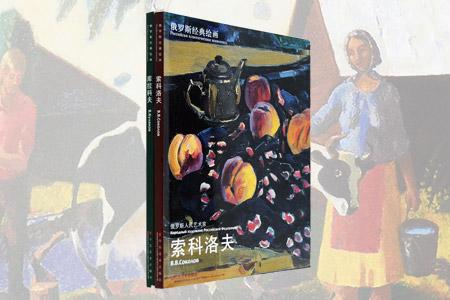团购:俄罗斯人民艺术家2册