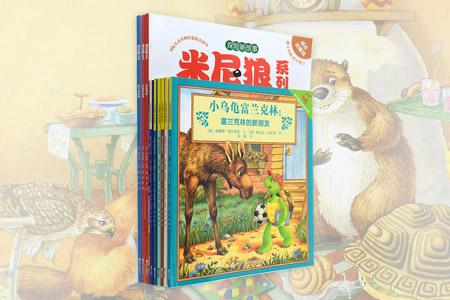 团购:小乌龟富兰克林系列6册+米尼狼系列3册