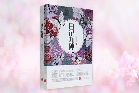 团购:日记九种(影印版一册,普通版一册)