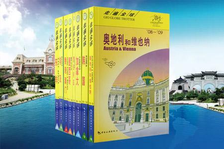 团购:走遍全球8册