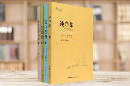 纯净集 要生活得写意 瓦尔登湖 沉思录(4册)
