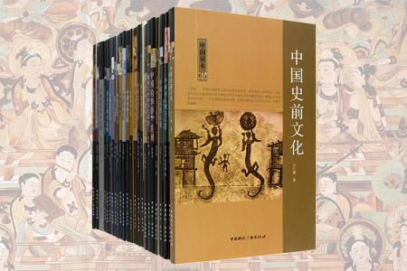 团购:中国读本系列之二24册