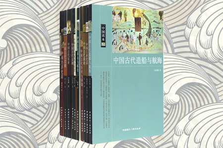 """""""中国读本""""系列之三(11册),介绍了中国古代工业、农业、商业、金融、交通、邮政、纺织等各行各业的历史状况、发展和变迁,由相关领域的历史专家精心撰写,既有学术的厚度,又不乏诙谐和幽默,文笔平实流畅,通俗易懂,书中更配有黑白插图,与文字相得益彰,引导你深入古代社会的方方面面。博狗扑克ios官网205.6元,现团购价56元,全国包快递!"""