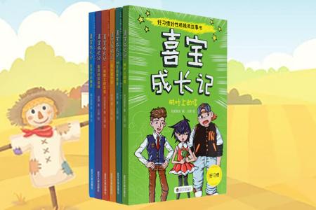 喜宝成长记(套装共6册)