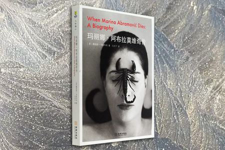"""每周三超低价!引进版《玛丽娜·阿布拉莫维奇传》讲述了""""行为艺术之母""""的传奇人生,从她在出身地南斯拉夫的生活经历,到与同样是艺术家的恋人乌雷13年的合作历程,再及分手之后一个人的舞台,全面展现了她的艺术生活经历。书中包含阿布拉莫维奇著名的行为艺术资料照片和明信片,阿布拉莫维奇本人更是对中文版的格外钟爱,亲自撰写了向中国读者的致意。博狗扑克ios官网48元,现团购价13.9元,全国包快递!"""