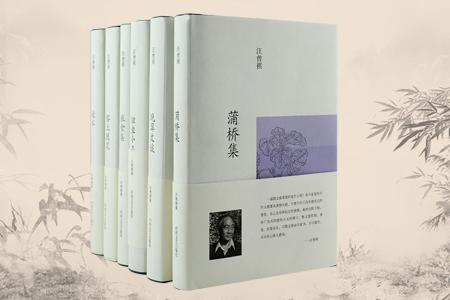 团购:汪曾祺集6册(毛边本)