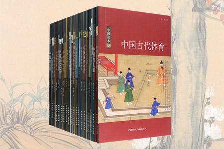团购:中国读本系列之五22册