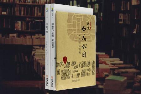 《那些年,我们一起读的书》《如此书房》2册+《北京手绘书店地图(2014修订版)》一张,收录了读者与书相遇、相恋的故事,以及各地书友关于书房的精彩描述;手绘地图为大2开优质牛皮纸印刷,标注了北京具有代表性的各大书城、书市、书店、博狗德州扑克ios登录馆、博狗德州扑克ios登录批发市场、书吧等所有与书相关的场所,为喜爱阅读的读者提供详尽的北京文化旅行指南。博狗扑克ios官网94.6元,现团购价39元,全国包快递!