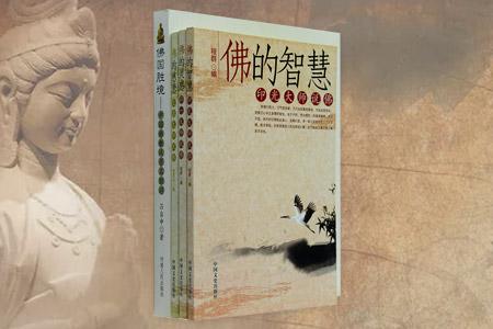 """""""大师说佛""""3册,选编印光大师、弘一大师、太虚大师的讲经精华、佛教理论,还收录了弘一大师的律学要略、重要诗词和格言,处处展现了大师们高超的佛法见地和人生智慧。《佛国胜境---另佛教风景名胜游》作者根据翔实的资料,结合实地考察和游览体会,图文并茂地对我国佛教源头、佛教宗派祖庭、佛教名山胜境、佛塔楼阁、石窟造像等作了详细的介绍,使读者既能欣赏佛教景观,又能了解佛教方面的基本知识。博狗扑克ios官网80元,现团购价2"""