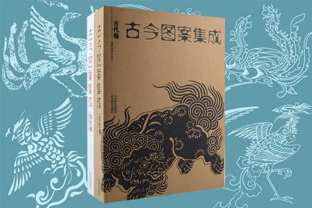 《古今图案集成》2册,分为古代卷和现代卷。汇集了自古至今海量的图案素材,从古代的图腾纹饰、鸟兽虫鱼,到现代的工具美食、卡通图案,可谓包罗万象、精彩纷呈。难能可贵的是,书中包含了多种多样的绘画风格,并且难易结合,大大提高了读者的选择空间,也扩大了图案的应用范围,是您不容错过的实用参考。博狗扑克ios官网226元,现团购价45元,全国包快递!