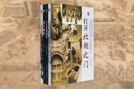 考古中国(套装共5册)