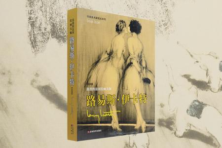 浪漫的法国绘画大师《路易斯·伊卡特》,16开铜版纸全彩。1914年伊卡特与时装店金发女郎的邂逅,收获了爱情,妻子更成为了他一生艺术灵感的源泉。他的绘画以装饰艺术风格为主,继承了法国人的浪漫及时尚元素,善用流动的线条勾勒舞动的灵魂,准确而充分地描绘出20世纪新女性或优雅、或飘逸灵动、或风情万种的风采和内心世界。他的创作多样化、复杂化、唯美化,既反映了时代的品位和流行的节奏,也充分展现了20世纪法国艺