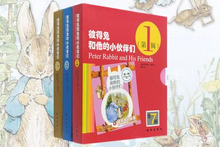 团购:彼得兔和他的小伙伴们全三辑共21册