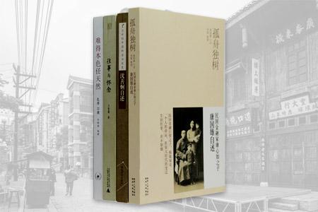 团购:自传自述4册