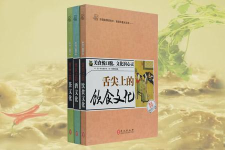 团购:味觉中国3册