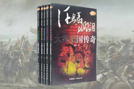 团购:东向长安系列丛书5册
