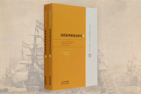 清代海外贸易史研究(套装共2册)