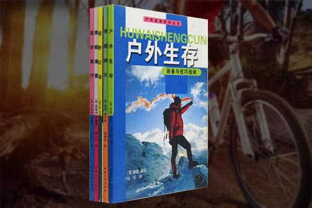 团购:户外运动系列丛书5册