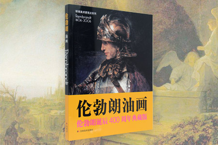 伦勃朗油画-(伦勃朗诞辰400周年典藏版)