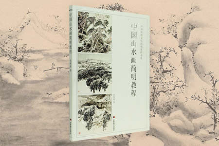 中国传统文化简明教程书系:中国山水画简明教程