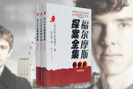 团购:福尔摩斯探案全集3卷