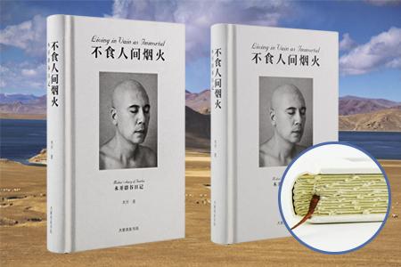 (精)不食人间烟火 : 木开辟谷日记