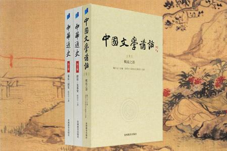 团购:中华通史2册+中国文学讲话1册