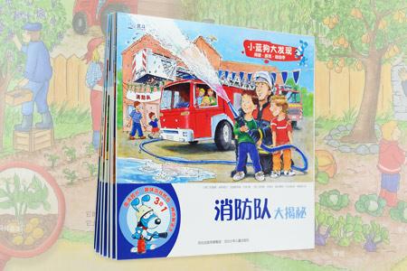 团购:小蓝狗大发现9册