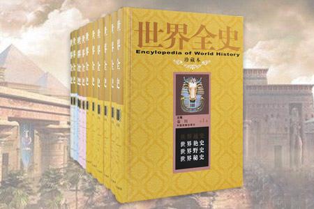 """鸿篇巨制《世界全史》精装全12册,分为通史、野史、秘史、艳史四大版块,通史重在阐述历史发展脉络这样总体性的知识,野史、秘史、艳史则重在反映形形色色的社会生活和历史人物的另类面貌,力图补充通史言之未尽或不能言说的历史事实。采用国际上zui流行的""""全纪录""""体例,洋洋近1000万字,配以500余幅珍贵历史图片,内容翔实、条理清晰、言简意赅、直观通达,不仅摆脱了历史读物的刻板沉闷,更让几千年的历史变得鲜活"""