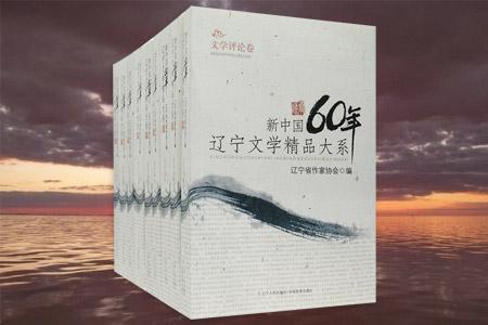 新中国60年辽宁文学精品大系:全九卷