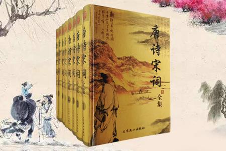唐诗宋词全集(全8卷)