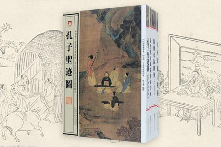 团购:中国历代绘刻本名著新编4册