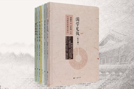 团购:刘师培经典文存6册