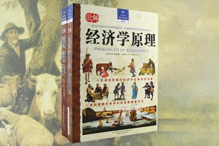 团购:图解经济学2册