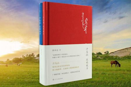 汗乌拉我的故乡(套装共2册)