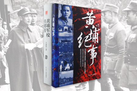 团购:回顾黄埔2册