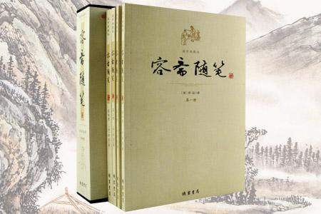 容斋随笔(国学典藏版)(套装共4册)