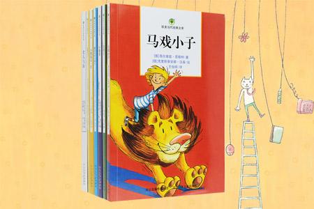 团购:欧美当代经典文库7册