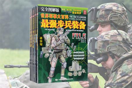 团购:世界军事大百科5册