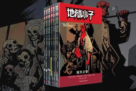 团购:地狱小子8册