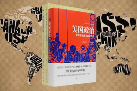 团购:塞缪尔·P·亨廷顿作品3册