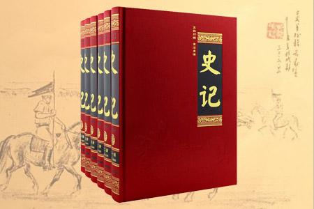 史记(文白对照全注全译)(6册)