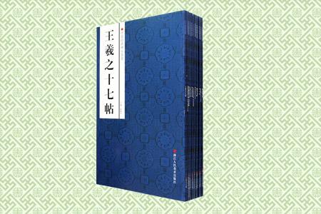 团购:中国经典碑帖荟萃12册