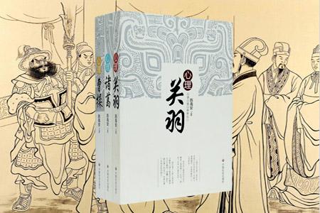 团购:心理三国三部曲全3册
