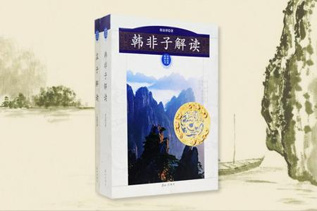 团购:国学经典解读丛书2册