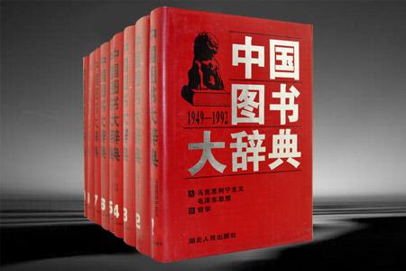 团购:中国图书大辞典(套装共9册)