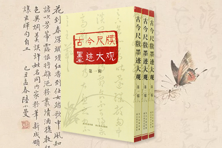 团购:古今尺牍墨迹大观全3册
