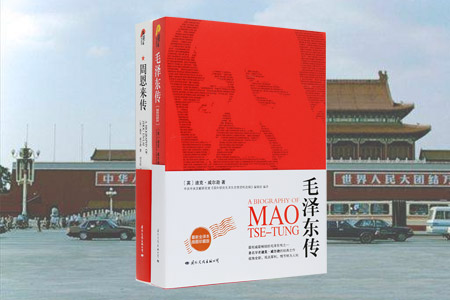 团购:毛泽东传+周恩来传